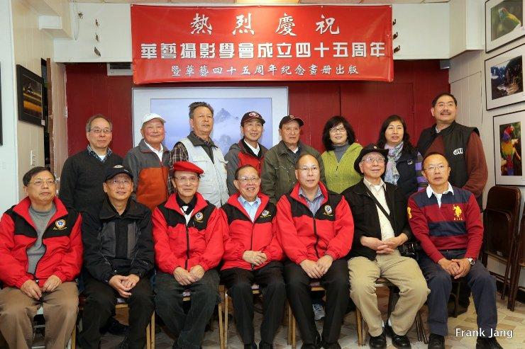 2013-2014年度華藝攝影學會董事會成員(部分)合照