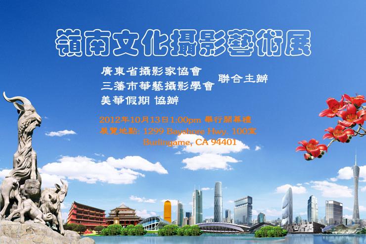 嶺南文化攝影藝術展