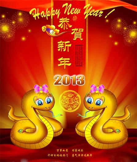 恭祝各位會友影友新年快樂!  蛇年行大運!