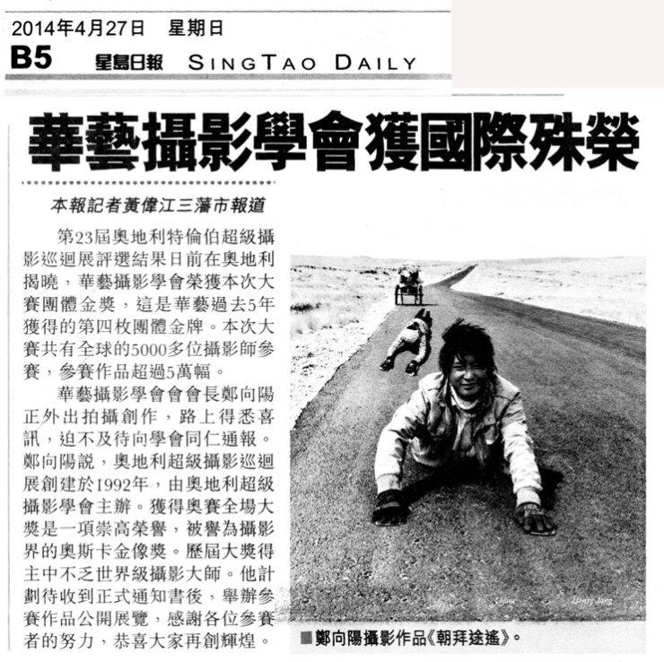 140427_SingTaoNews