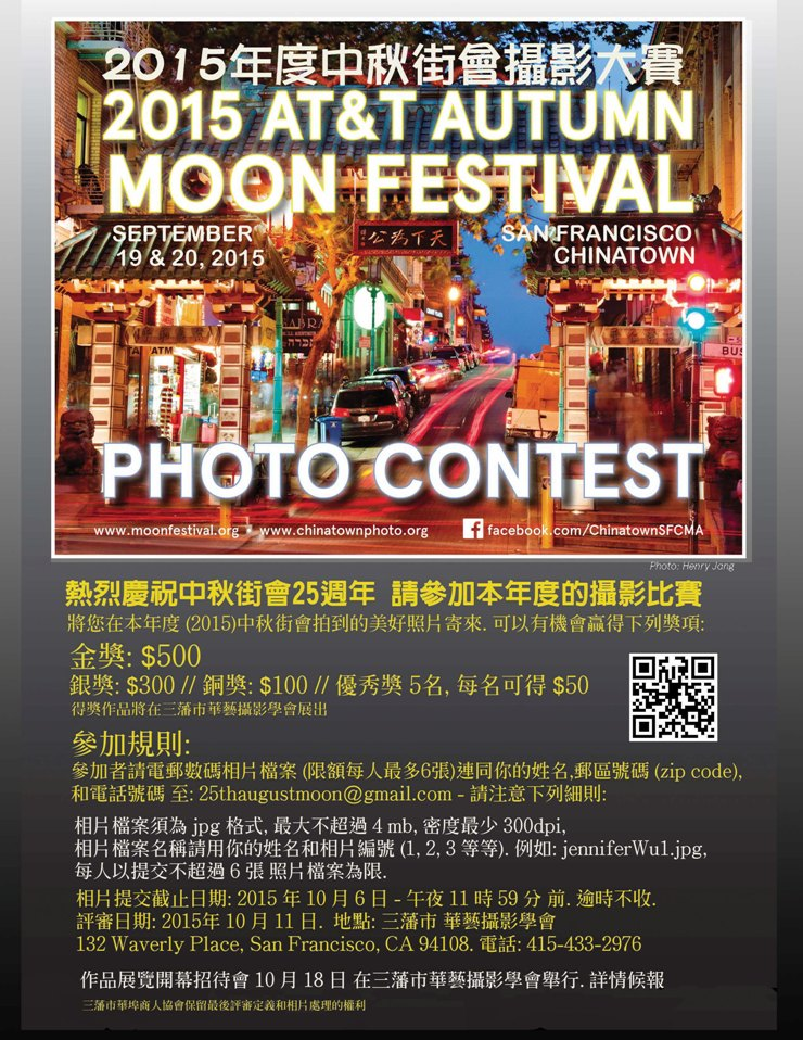Autumn Moon Festival Photo Contest