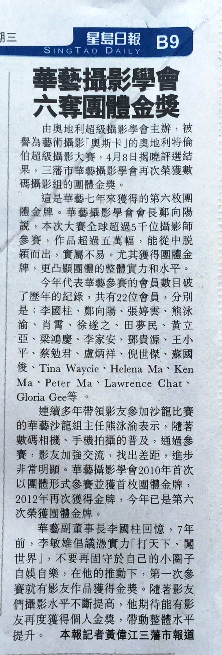 From Sing Tao Newspaper