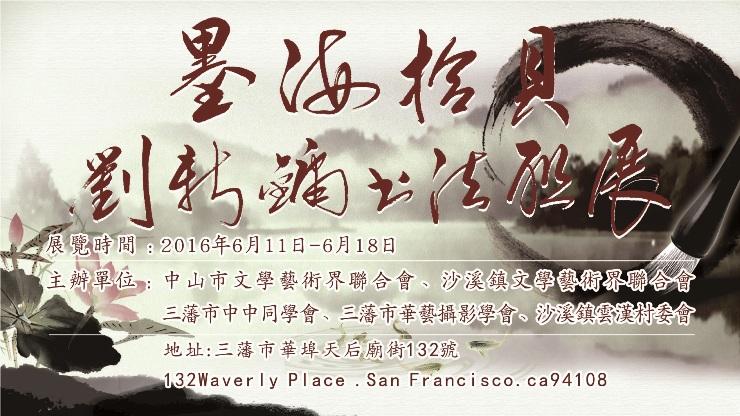 2016-06-11 Exhibition