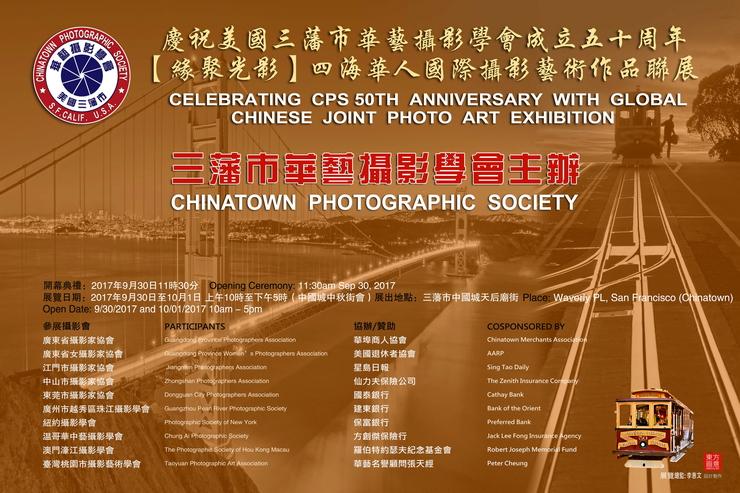 「緣聚光影」四海華人國際攝影藝術作品聯展